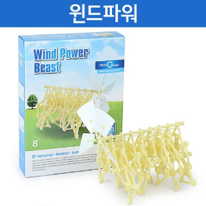 윈드파워 (Wind Power Beast)